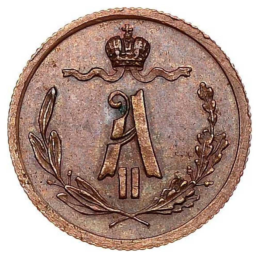 Монета чеканилась в период правления императора александра 2, довольно редкая