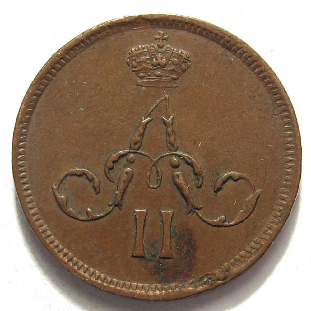Денежка 1860 года цена 5 копеек 1866 год