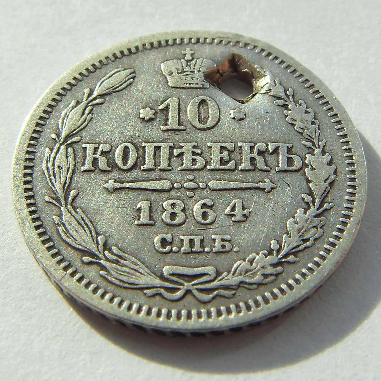 Серебряная монета 1864 3 копейки 1957