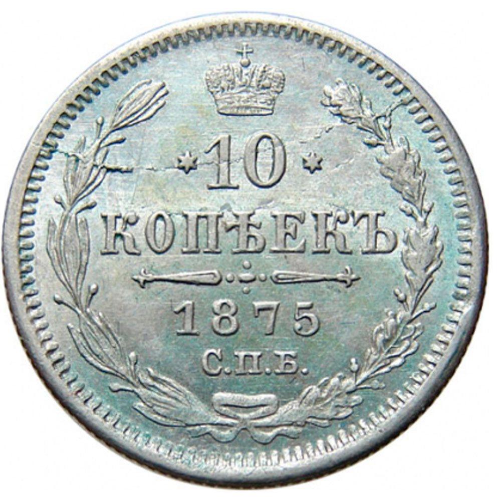 10 копеек 1875 сайт 1874