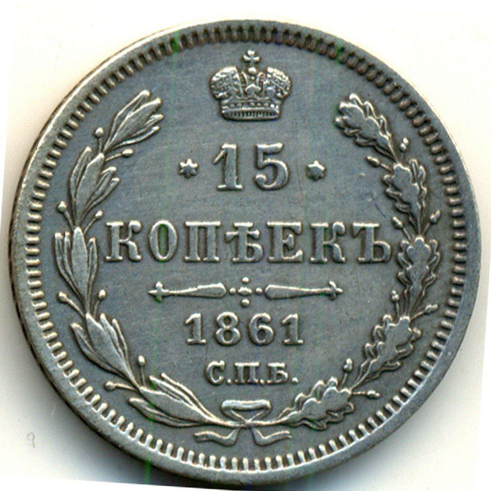 Монеты 1861 года стоимость один рубль 1897 года цена серебро