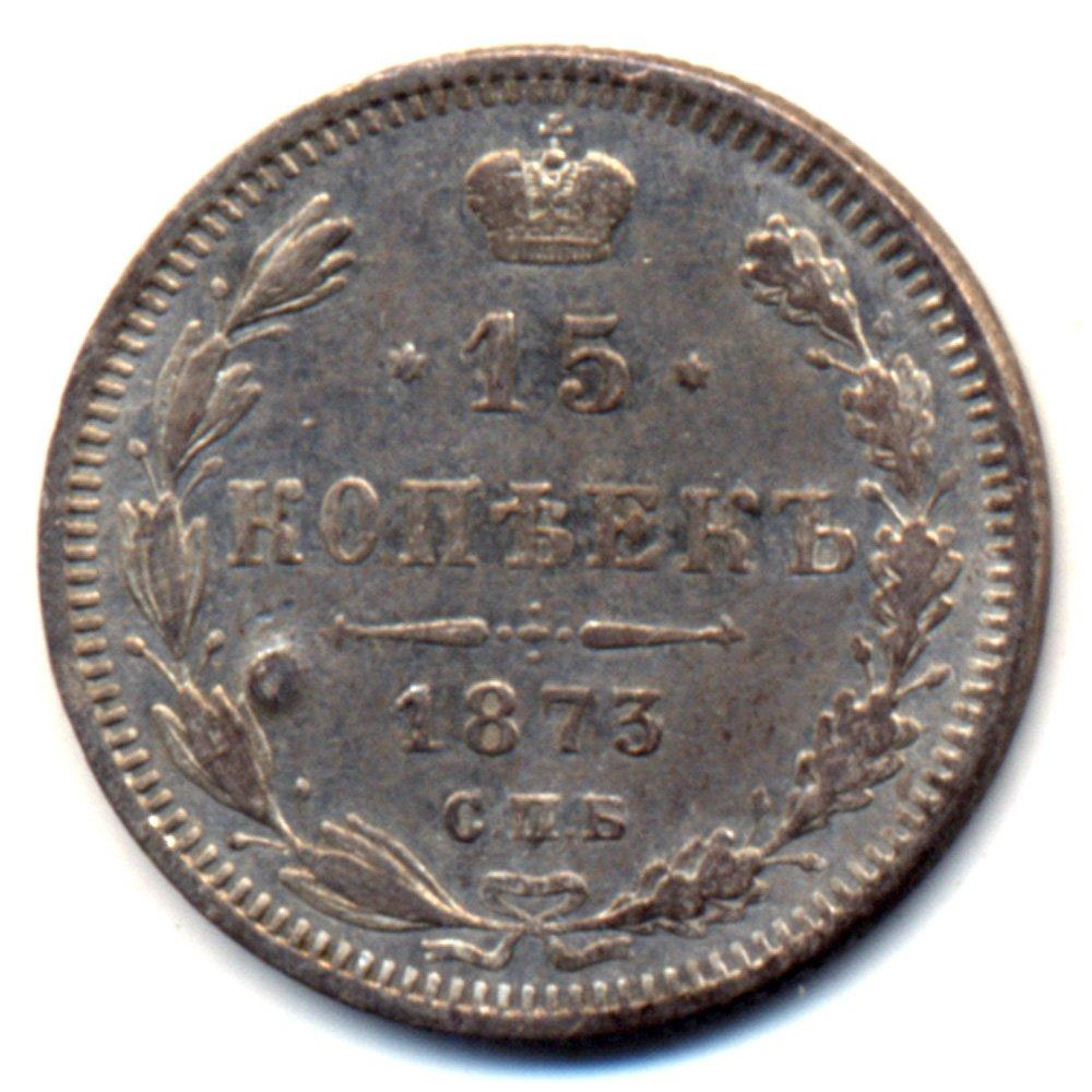 15 копеек 1873 года цена как выглядит 20 евро