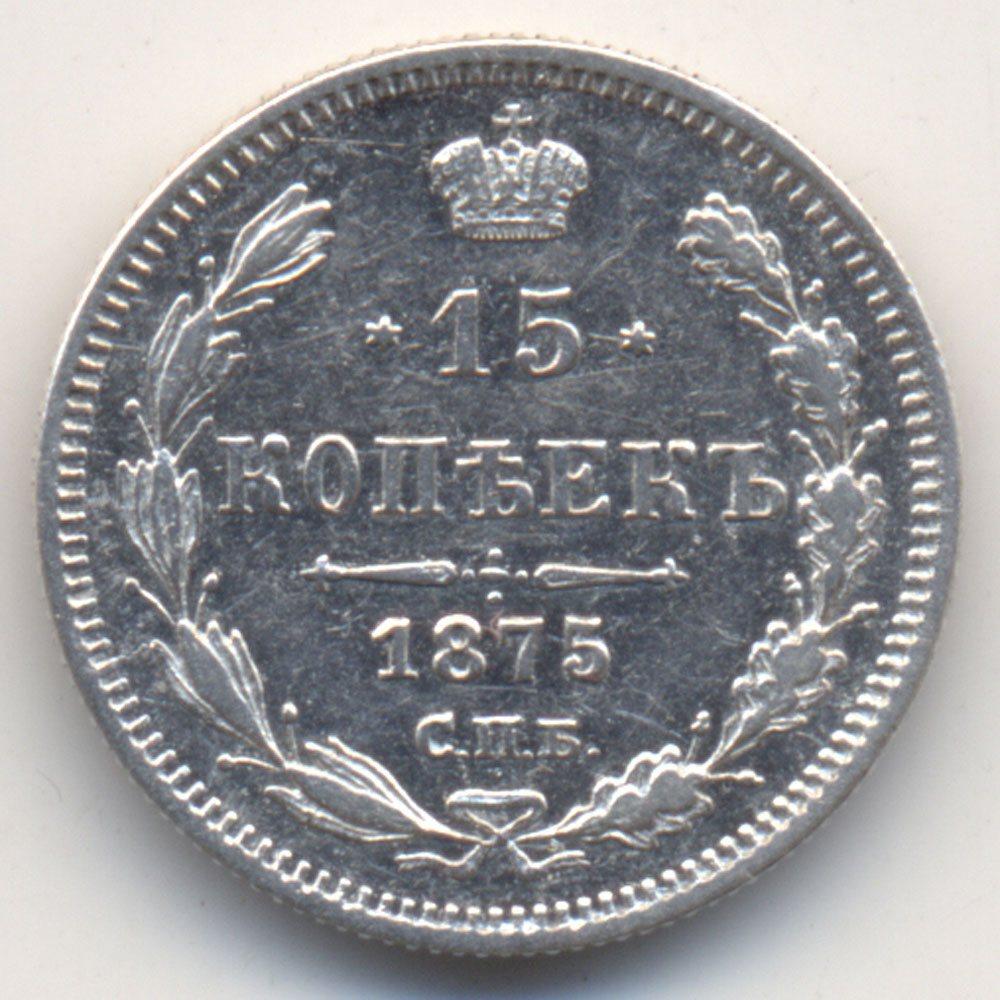 15 копеек 1875 года цена серебро как узнать стоимость старинной монеты