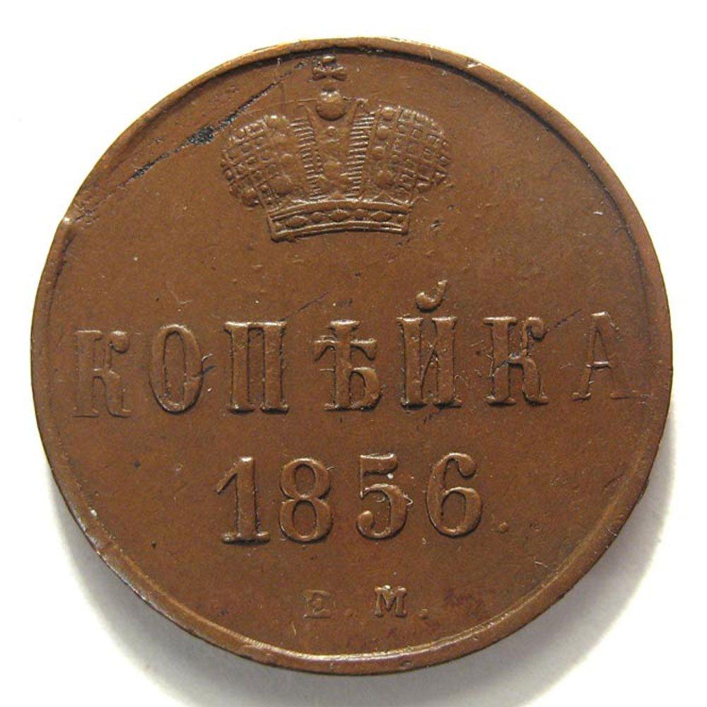 монета 5 копеек 1856 года цена
