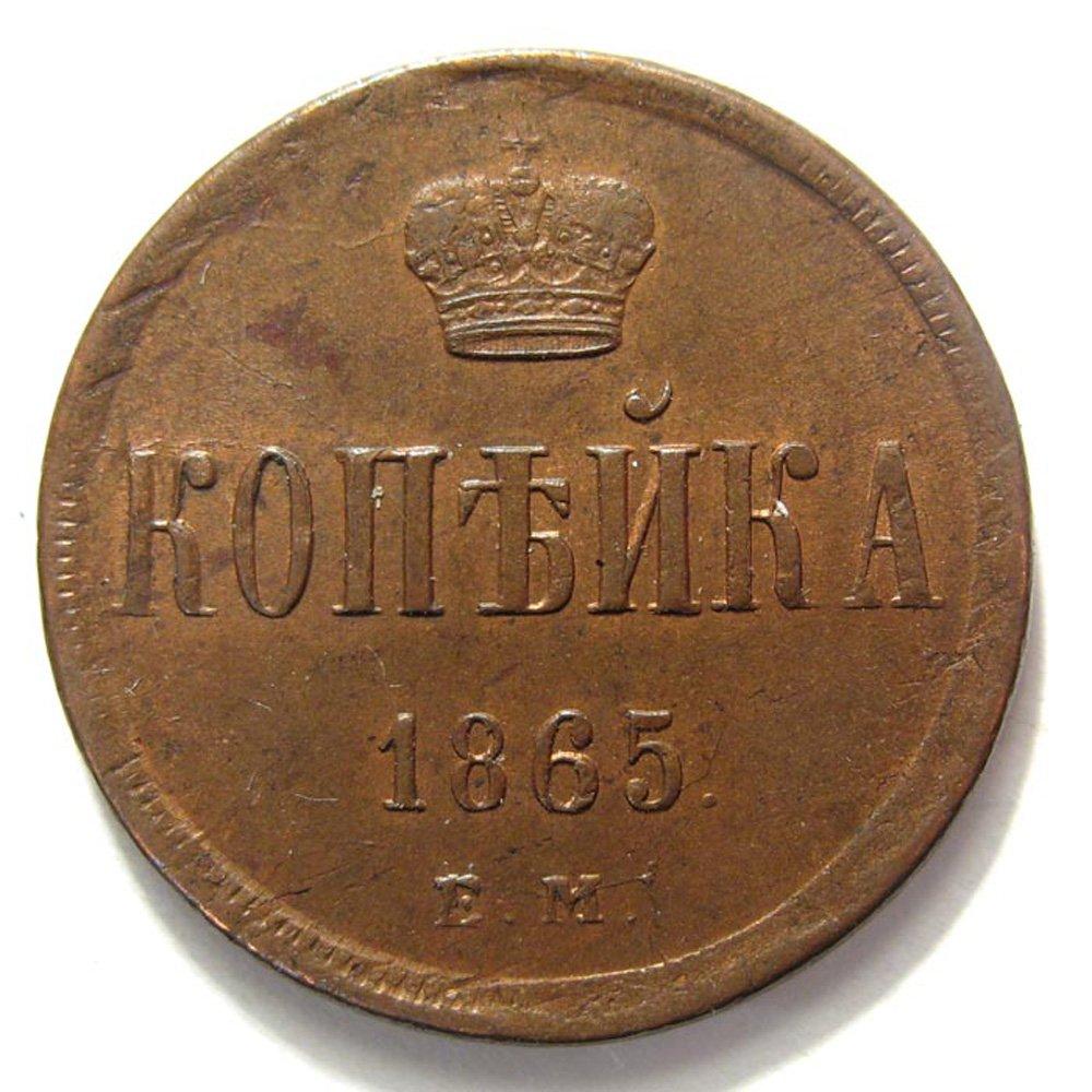 Копейка 1865 1lats 2008 цена продат