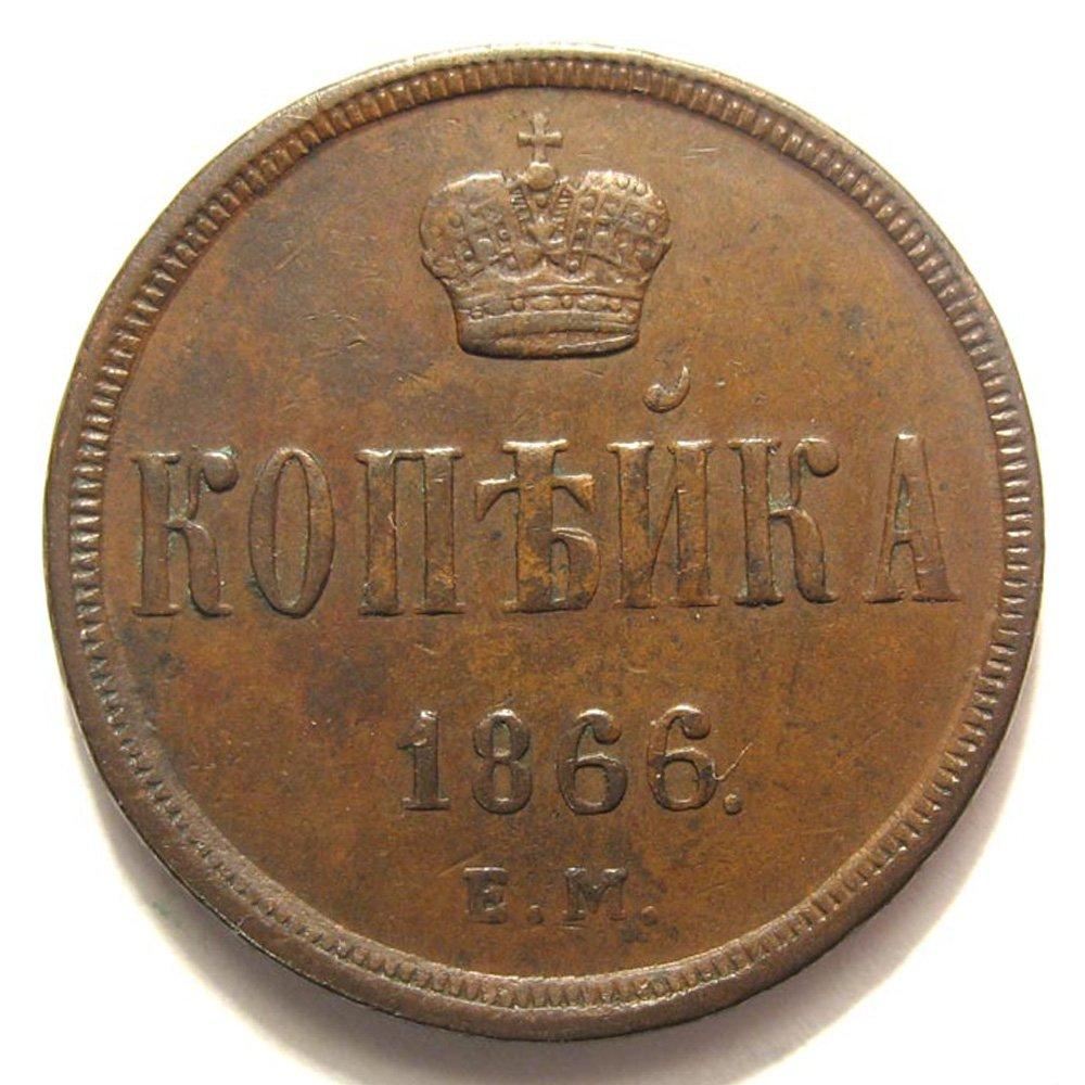 Копейка 1866 постамат где купить