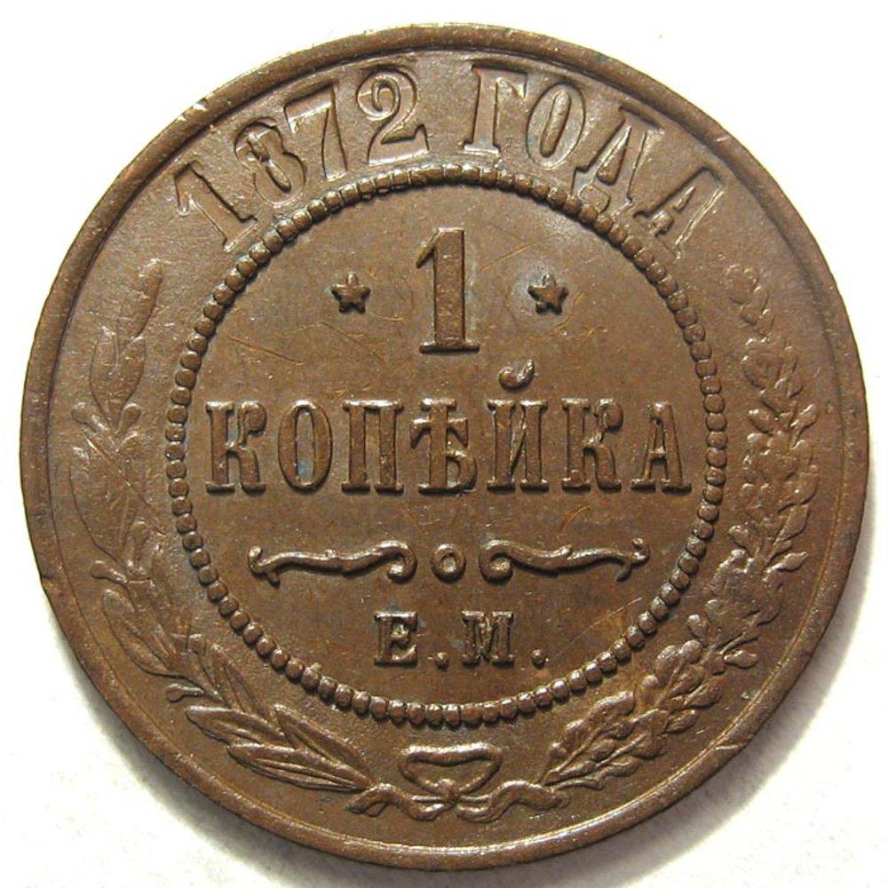 1 копейка 1872 года стоимость заказать альбомы под монеты