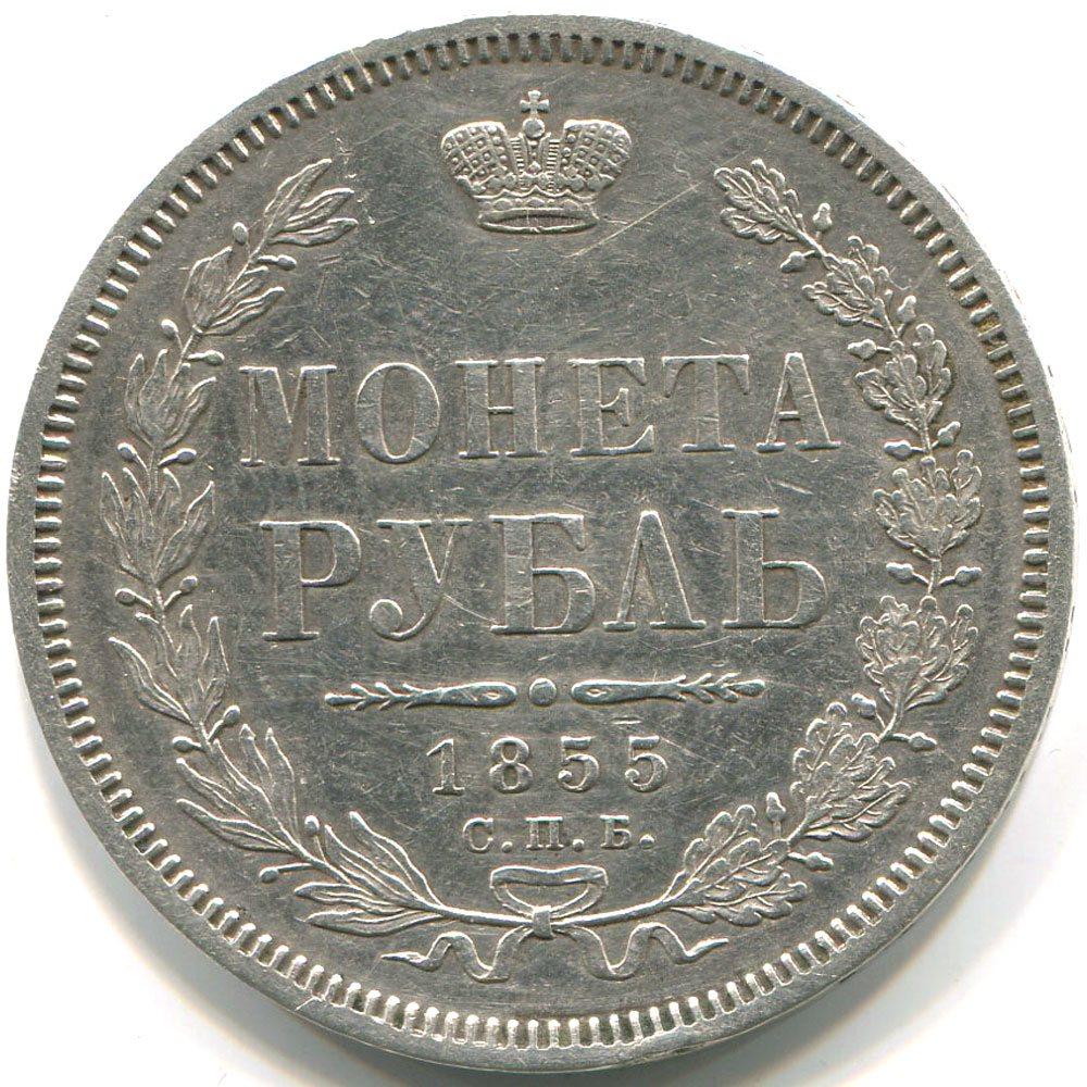 денежка 1855 года купить