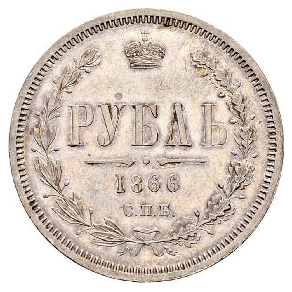 Рубль 1866 года цена 2 евро фото цена