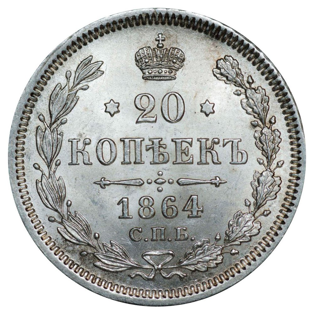 20 копеек 1864 года цена магазин денег мира