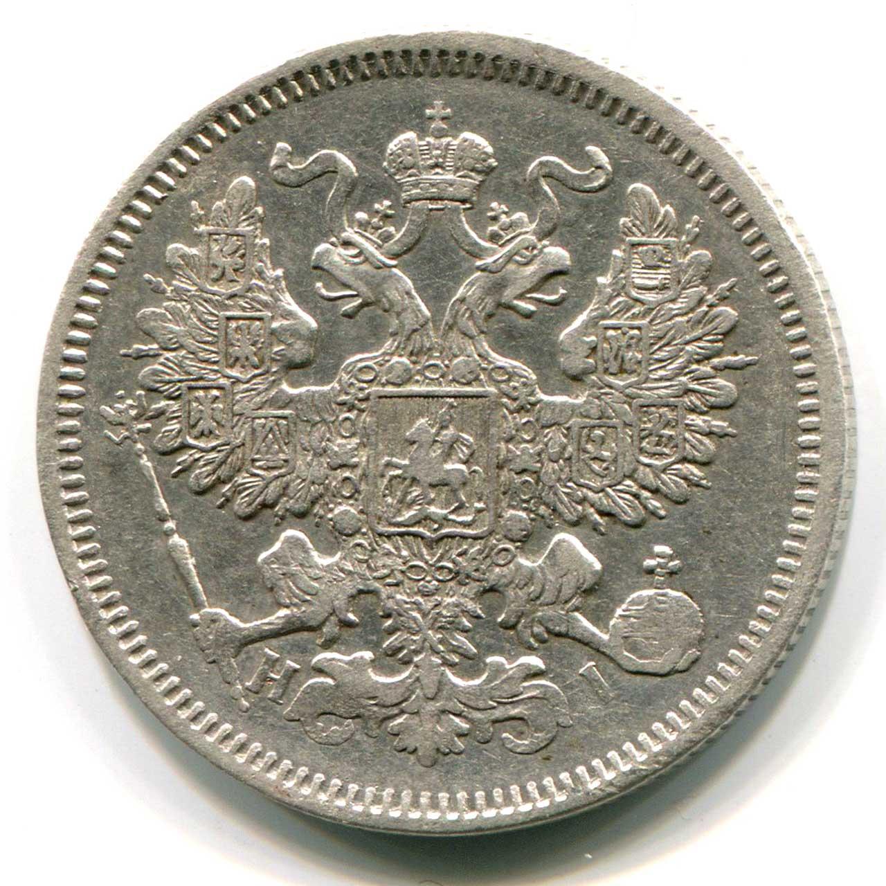 20 копеек 1870 года цена серебро лучший работник пожарной охраны знак купить