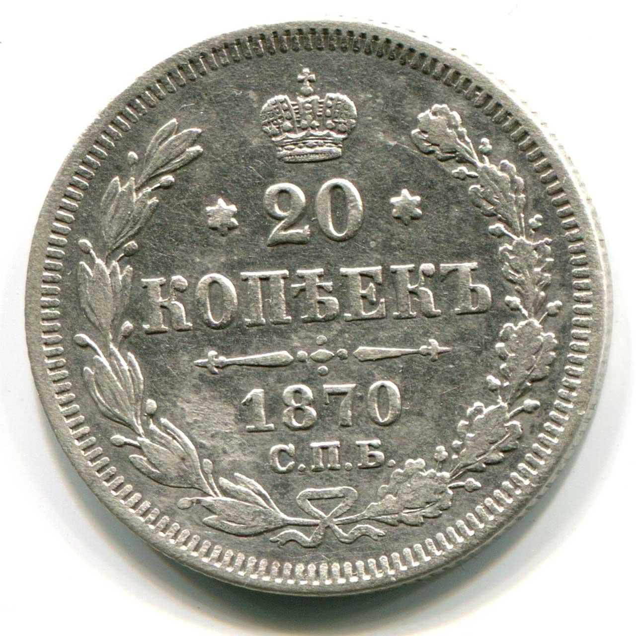 20 копеек 1870 года цена серебро псалтырь фото