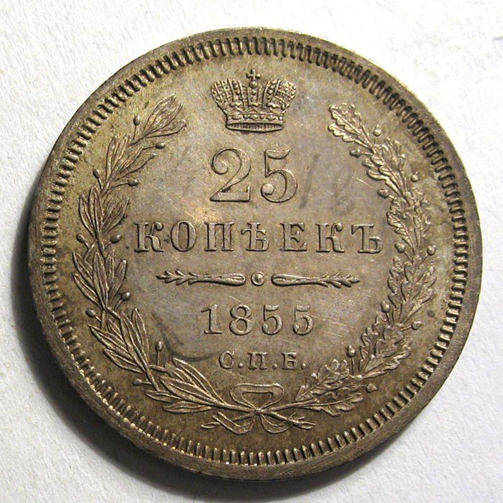 25 копеек 1855 года цена знак кондитера