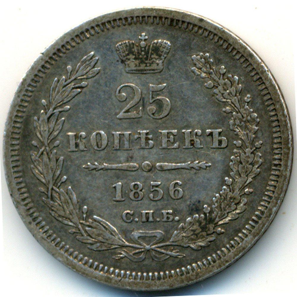 25 копеек 1856 года цена серебро 1 руб сейвал не пруф 2002 описание цена
