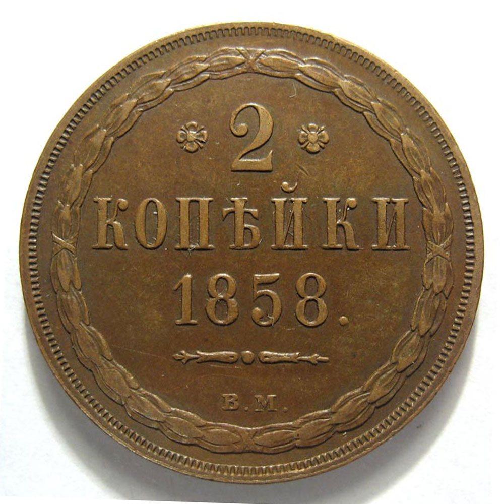 2 копейки 1858 сколько стоит 20 центов 1997 латвия