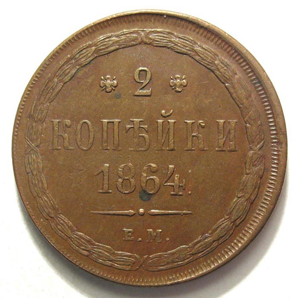 2 копейки 1864 года цена стоимость монеты каталог монет федеральных земель германии 2 евро