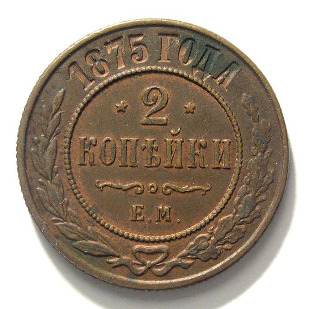 2 копейки 1875 года цена стоимость монеты цены на царские монеты россии 2016 года