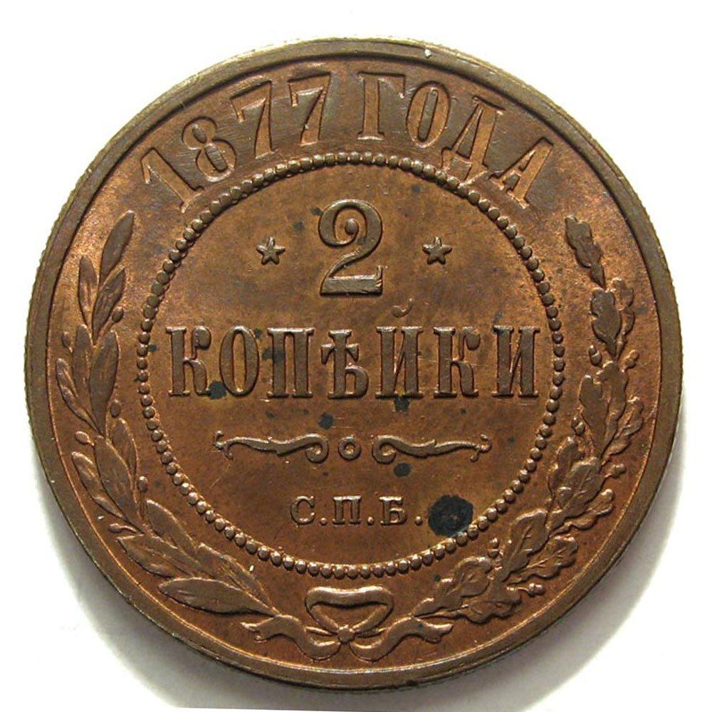 2 копейки 1877 года цена цена на монету 20 groszy 1963 года