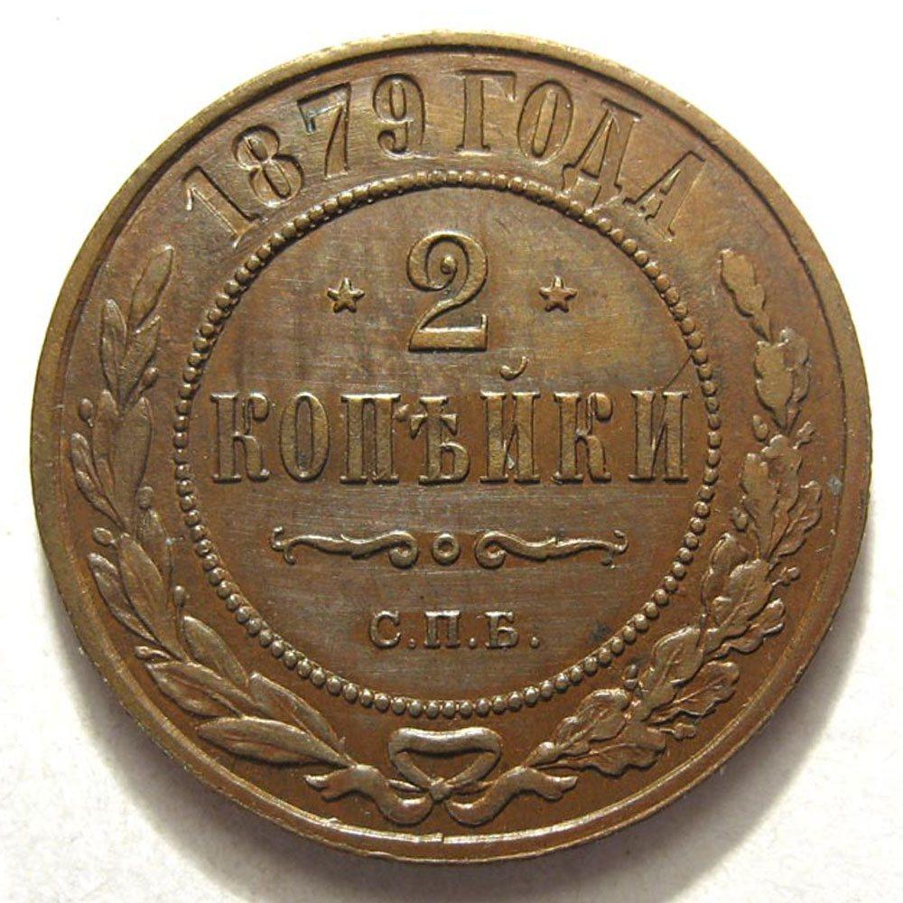 2 копейки 1879 года стоимость 1 рубль 2001 года цена стоимость монеты