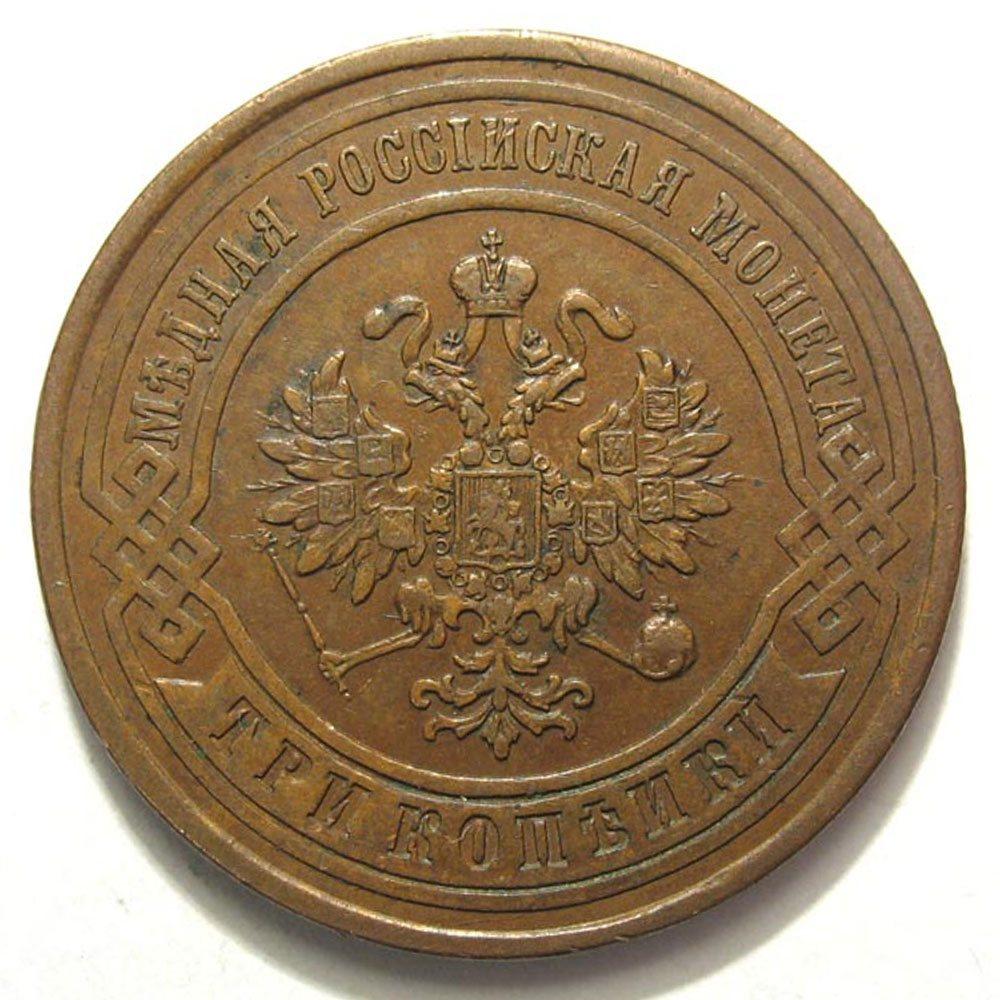 3 копейки 1880 года цена стоимость монеты новые десятирублёвые монеты россии