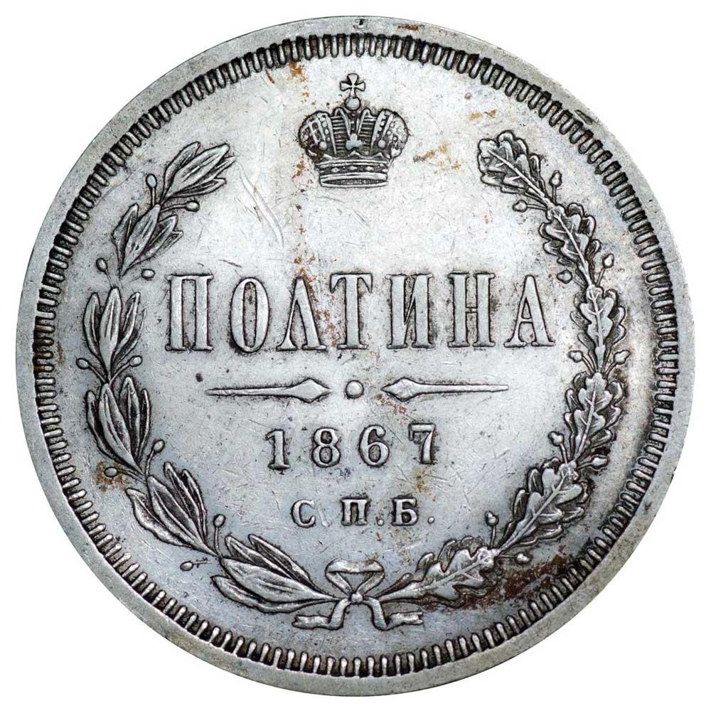 Монеты александра второго