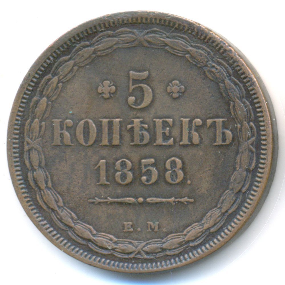 5 коп 1858 года цена купить монеты николай 2