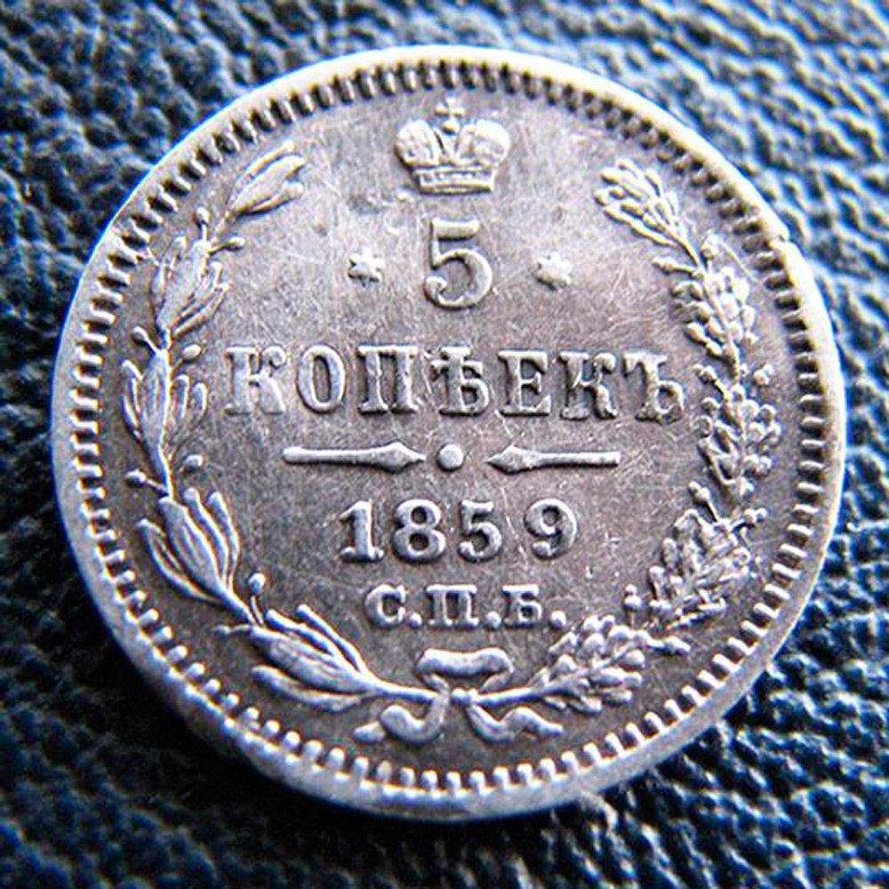 Реверс монеты 20 копеек 1859 спб-фб