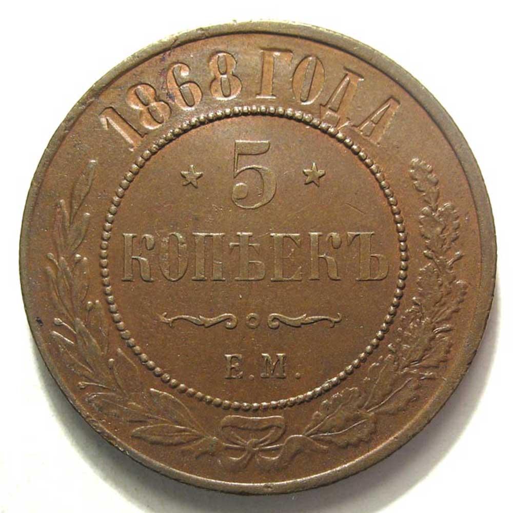 Монета 1868 года 5 копеек цена 2 злотых 1985 польша