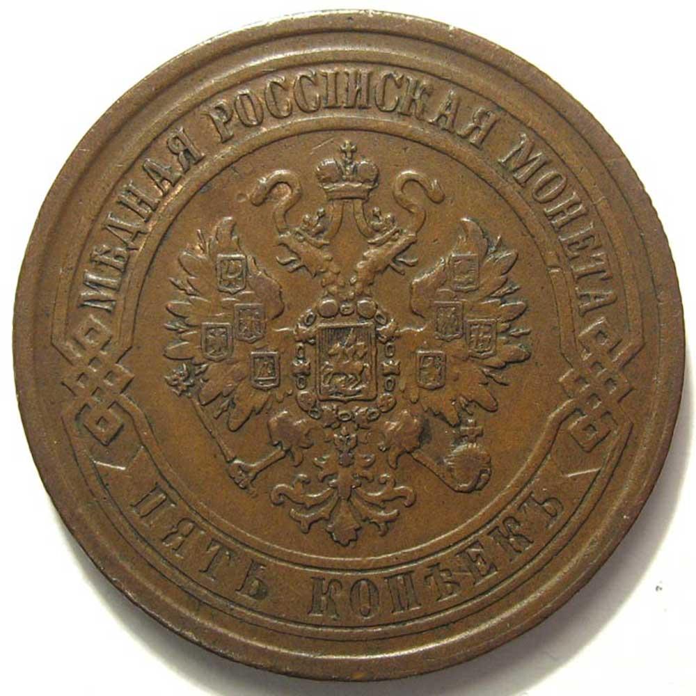 5 коп 1869 года цена стоимость медной монеты 1 копейка 1910 года