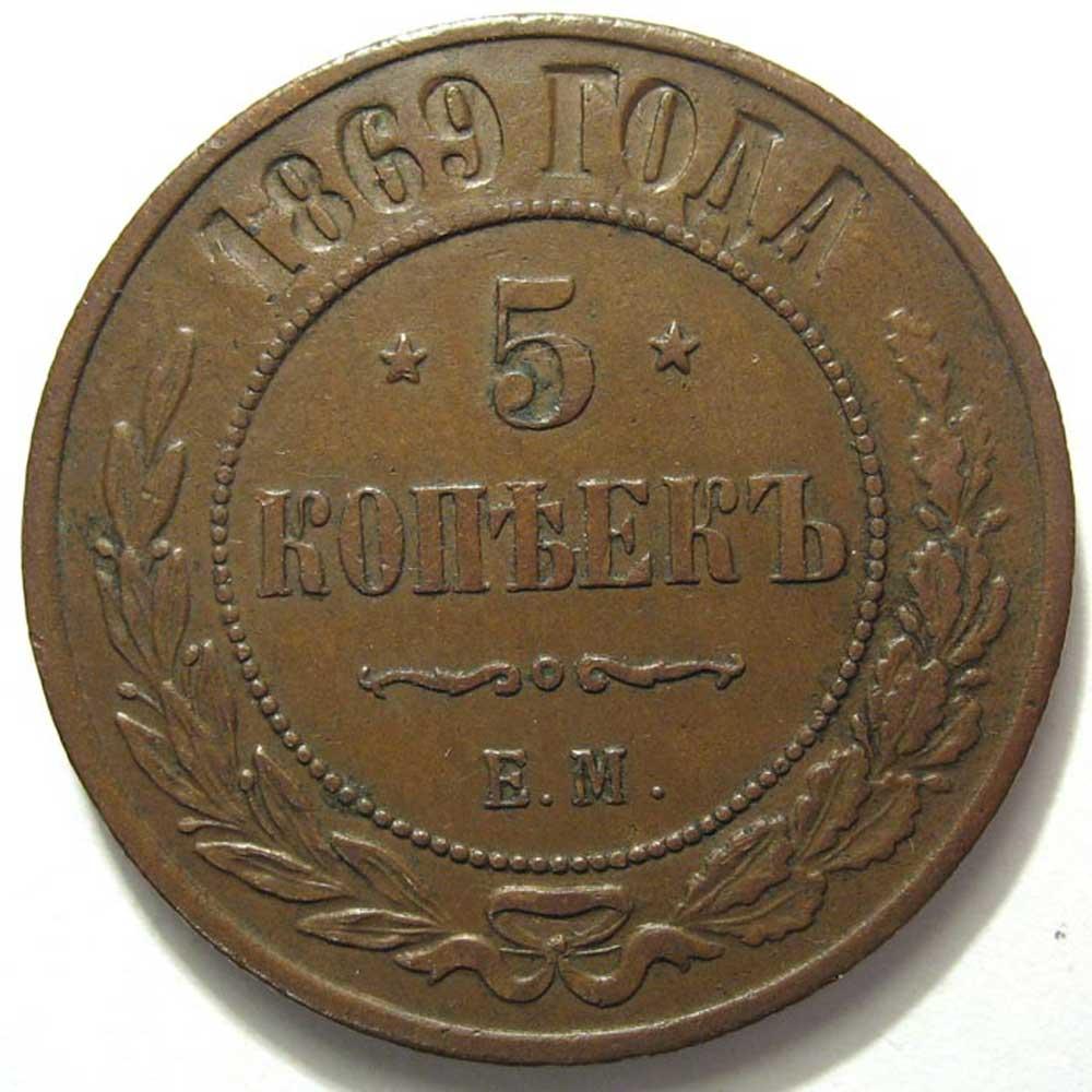 5 копеек 1869 года цена 10 грошей 1840 года цена