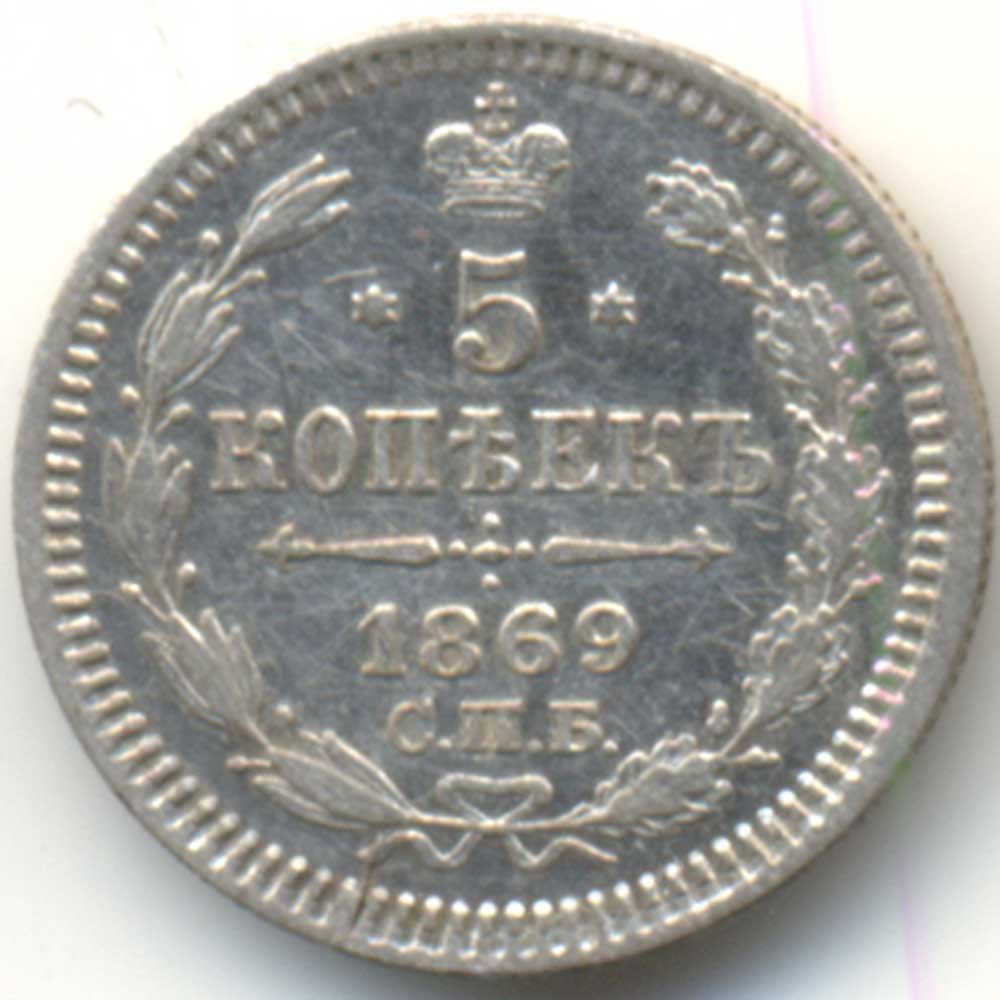 5 копеек 1869 апсар ардзинба стоимомьь