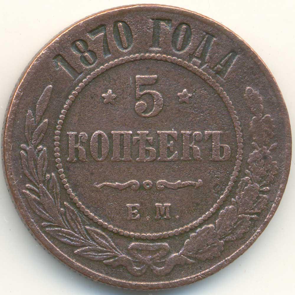 Российские монеты 1870 года сколько стоил хлеб в 1993 году