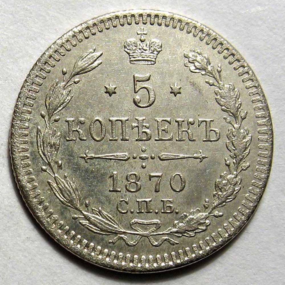 5 копеек 1870 год ем пять коп медь