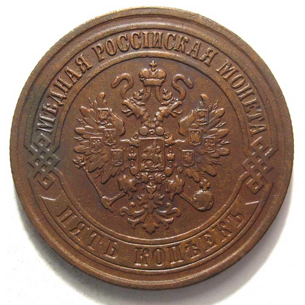 5 копеек 1871 года стоимость хранение монет в книге