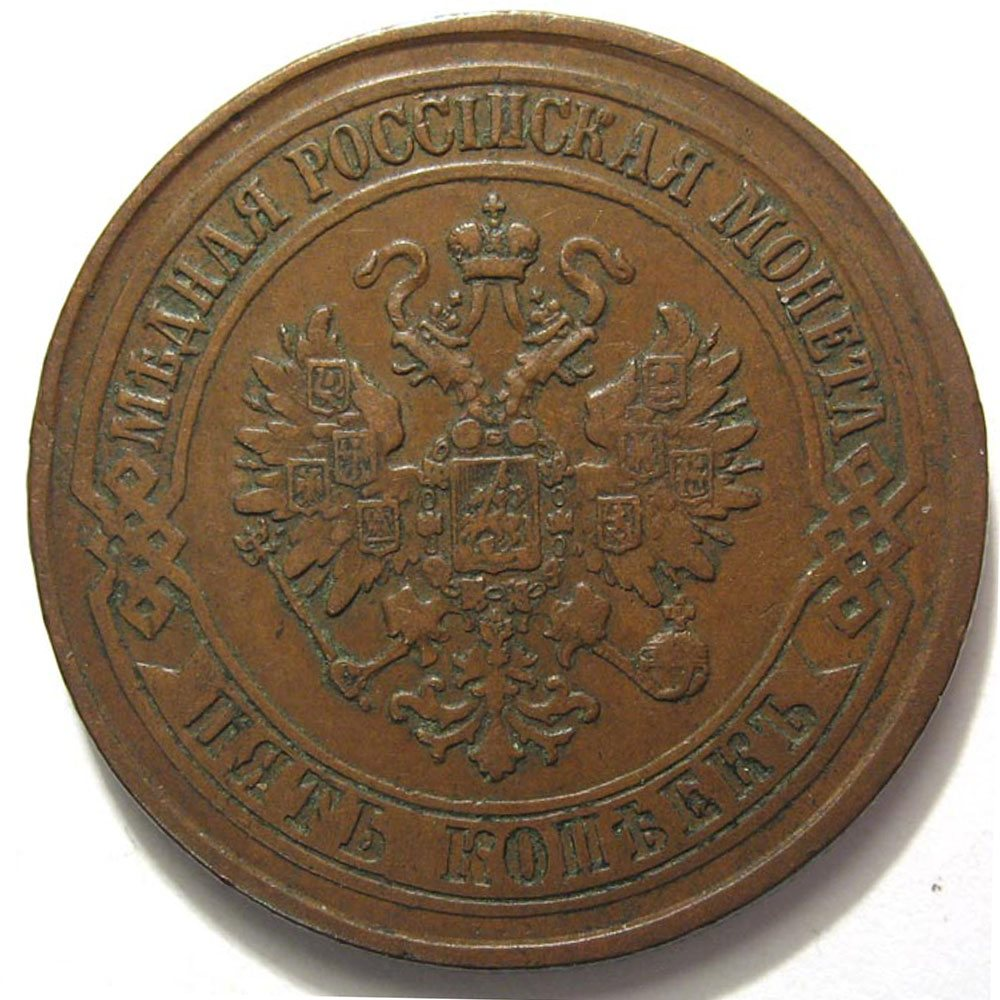 5 копеек 1875 года цена медь почему чернеют серебряные монеты