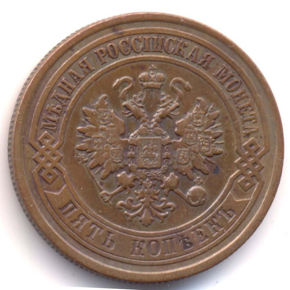 5 копеек 1877 года цена форум оценка книг