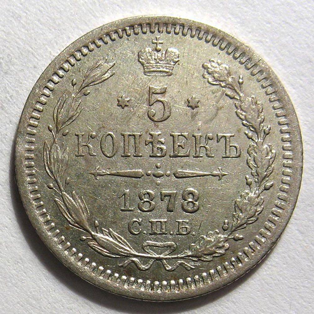 5 копеек 1878 года юбилейный год 2014