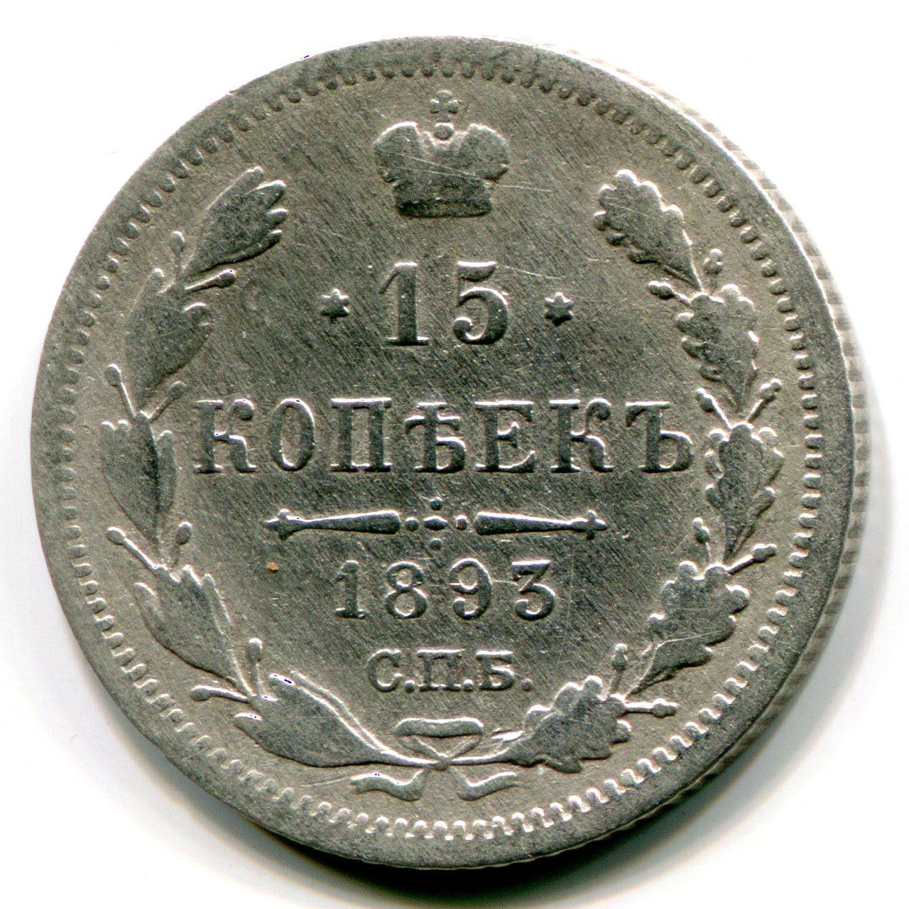 15 копеек 1893 filt