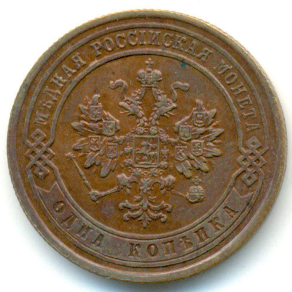 1 копейка 1882 как чеканить монеты в домашних условиях