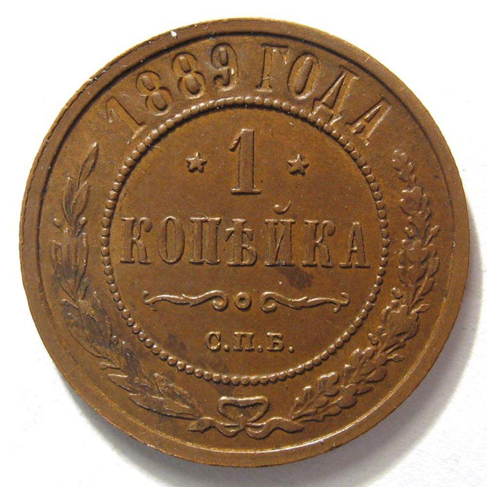 1 копейка 1889 года цена стоимость монеты 20 коп 1933 цена