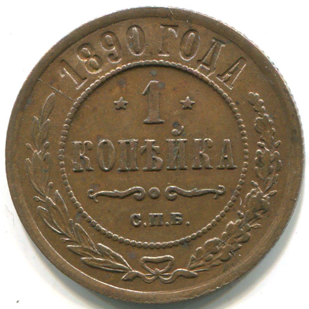 1 копейка 1890 года стоимость монета гагарин 10 рублей 2001 года