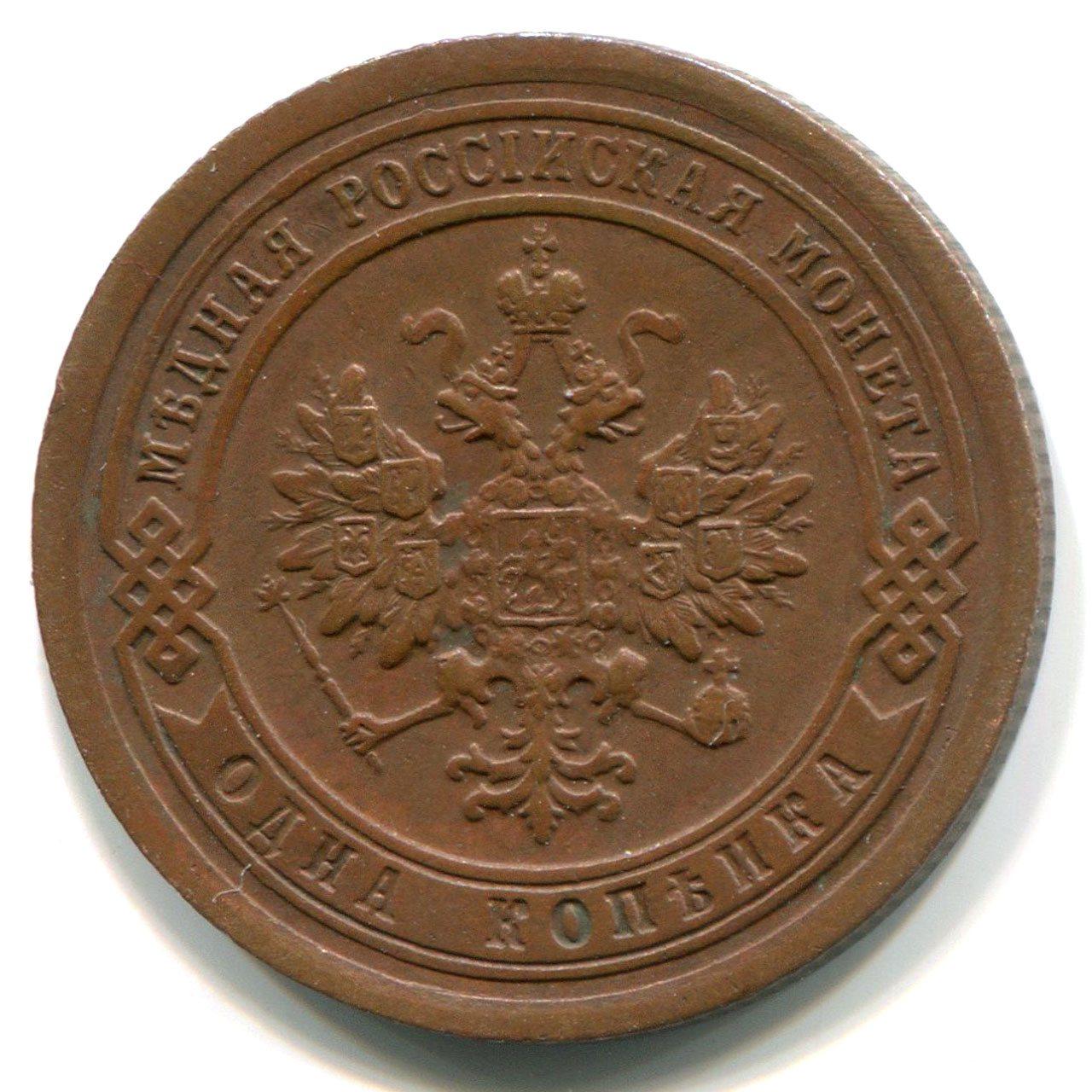 1 копейка 1893 года бон принс интернет магазин
