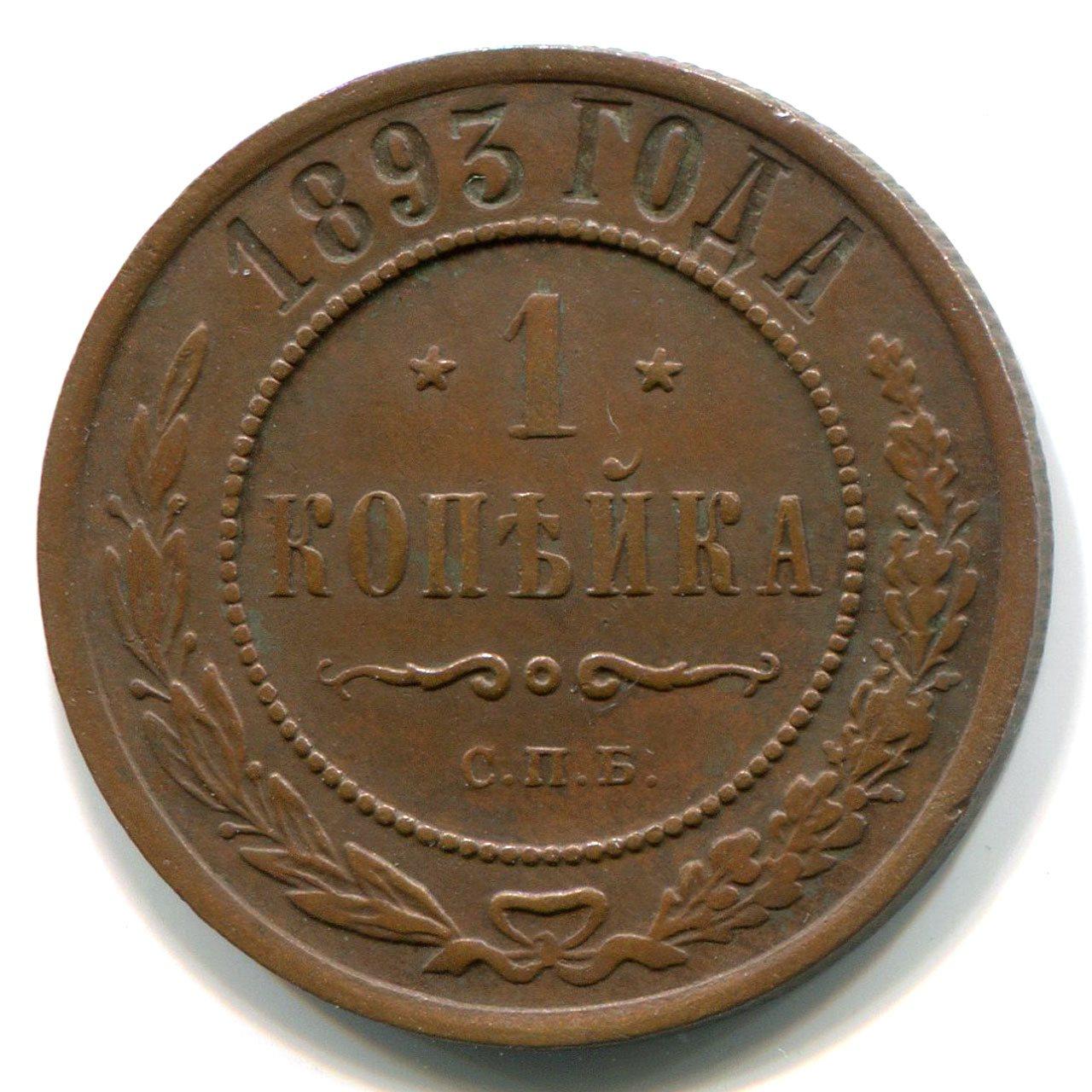 1 копейка 1893 года цена номер лота аукциона
