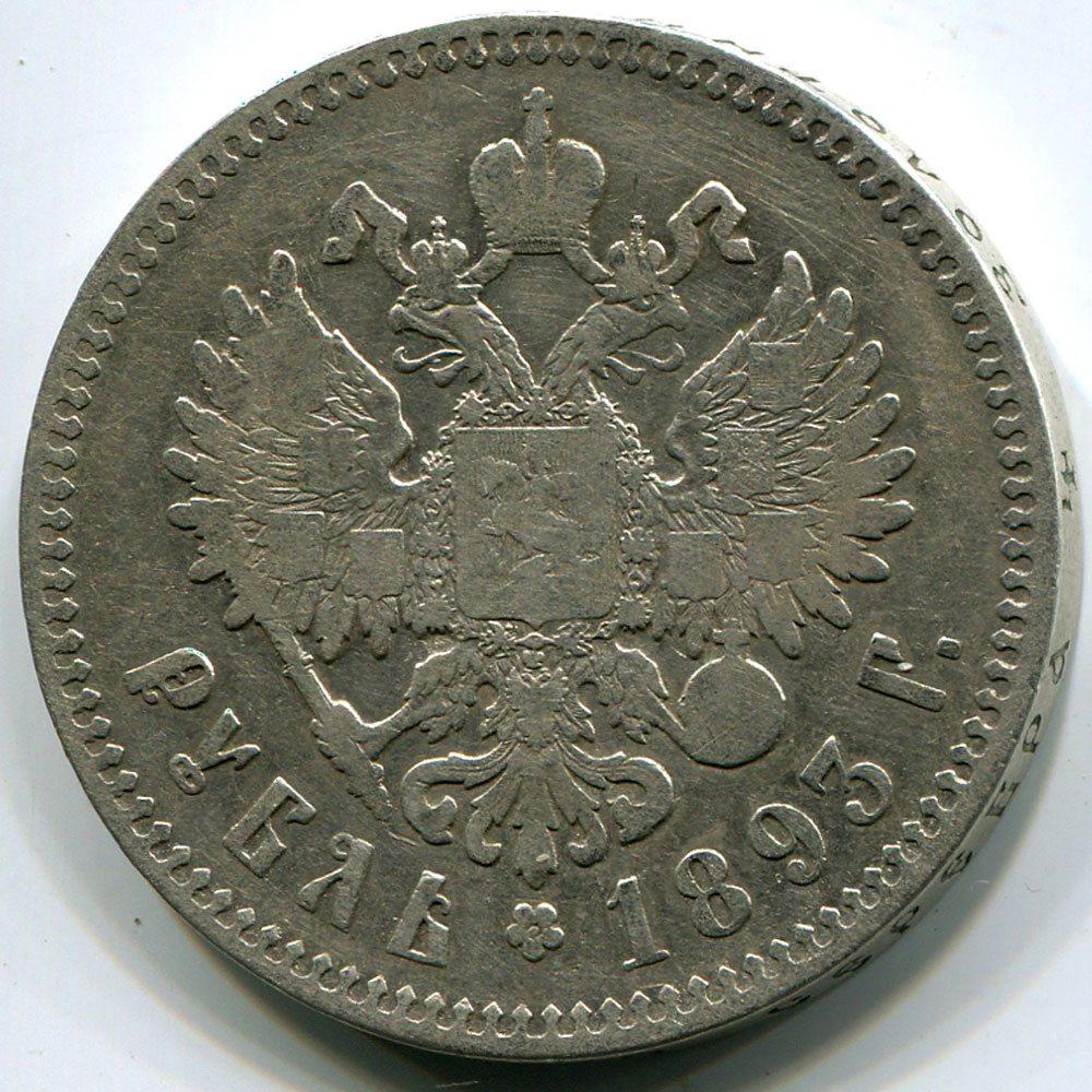 Рубль 1893 года цена купить юбилейные рубли ссср цена