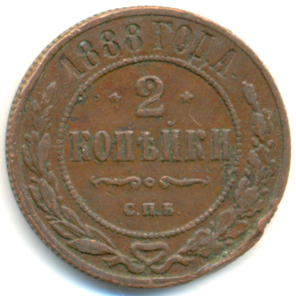 1 копейка 1888 года цена разменная монета в швеции 3 буквы