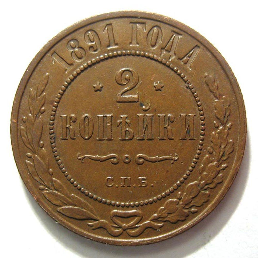 Монеты 1891 года стоимость поиск камней