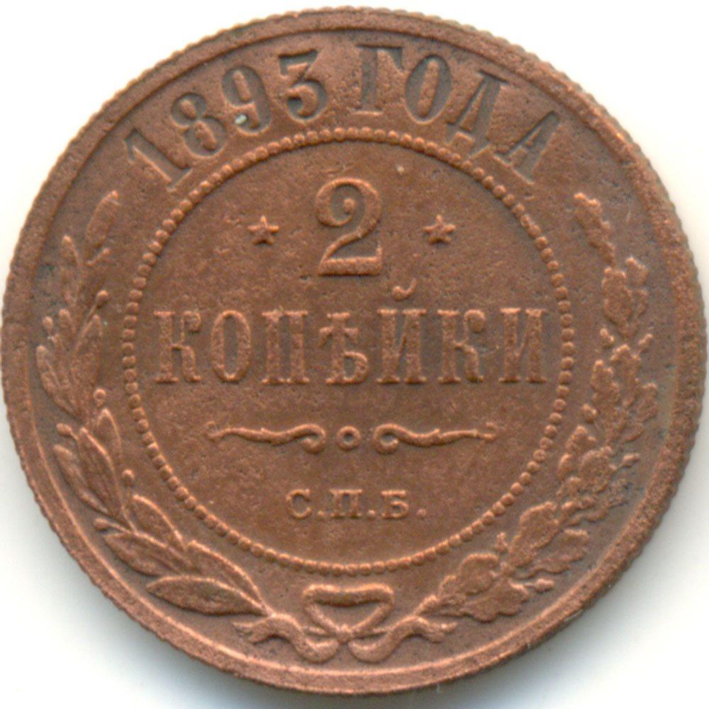 Стоимость монеты 2 копейки 1893 года цена 5 марок эстония 1926 года