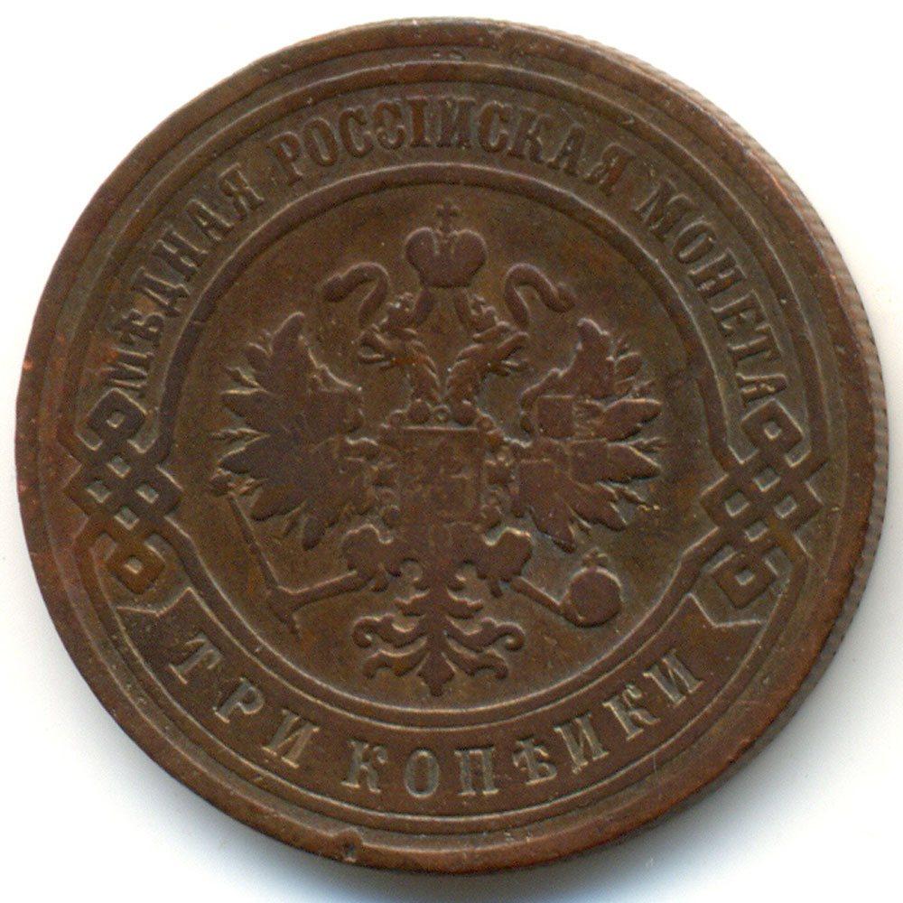 3 копейки 1892 года цена стоимость монеты регулярный чекан 1961 1991