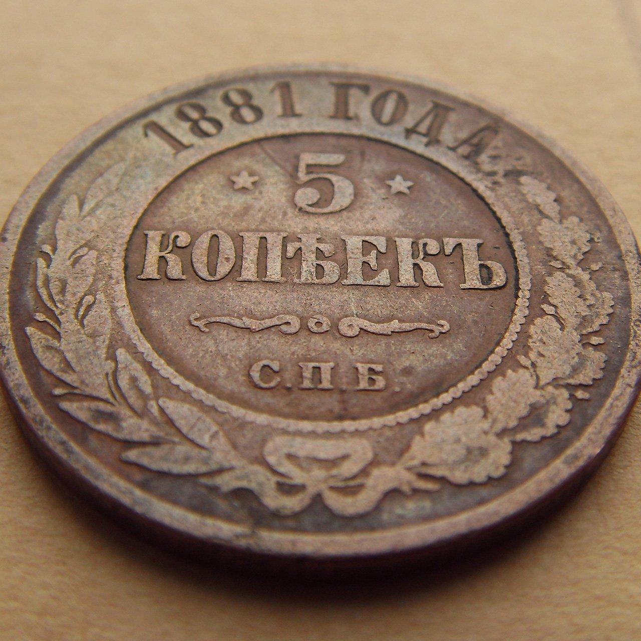 Цена медной российской монеты 5 копеек 1881 года монета 1766 года цена