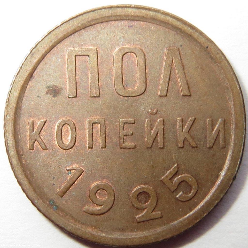 Стоимость полкопейки 1925 года десять рублей 2011 года стоимость